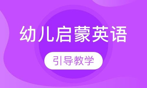 广州幼儿英语学习培训机构