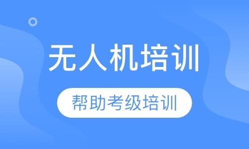 青岛无人机培训机构