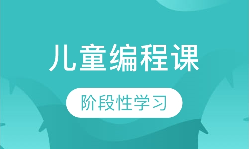 深圳少儿编程机构