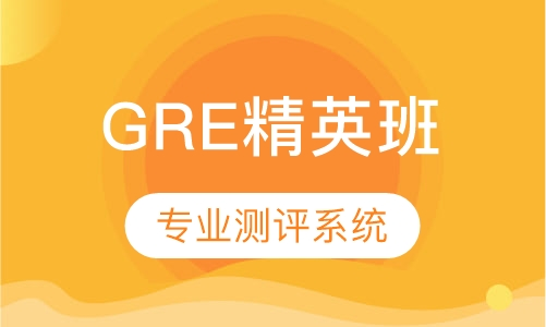 上海gre一对一培训机构