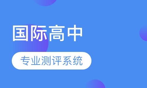 上海澳大利亚高中辅导