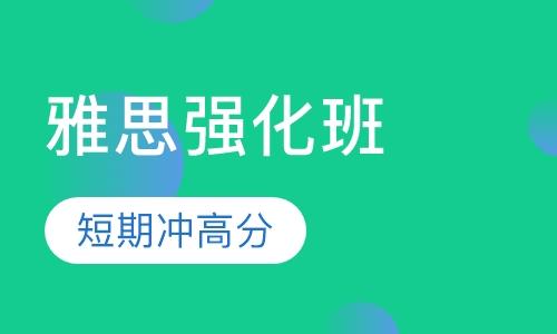 广州雅思g类培训班