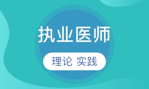 南京执业医师培训考试