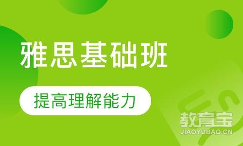 深圳雅思培训寒假班