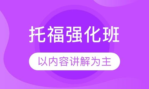 深圳中学生托福培训班