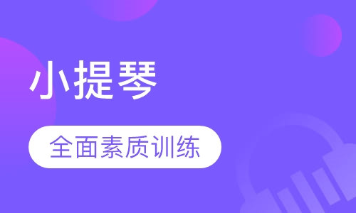 上海小提琴