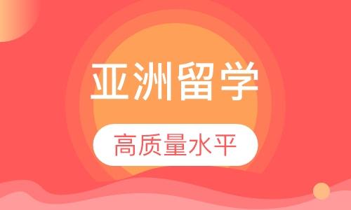 哈尔滨高中留学香港