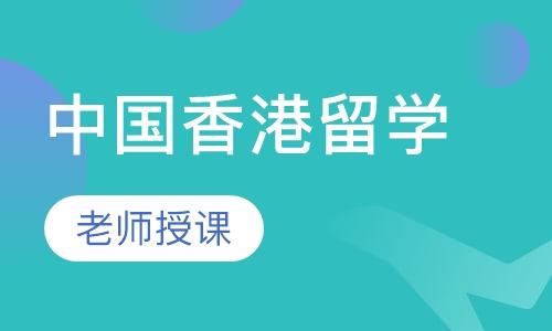 哈尔滨留学香港机构