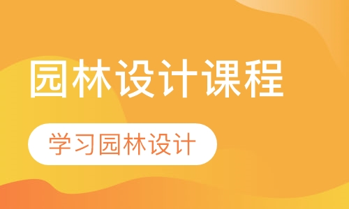 广州建筑设计基础课程
