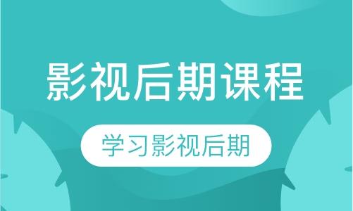 广州影视剪辑培训