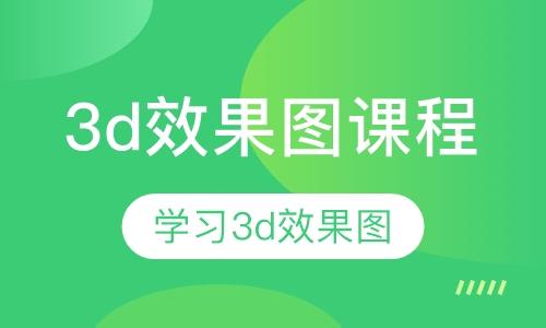 广州3d游戏培训班