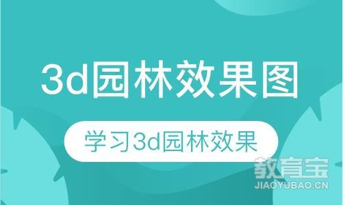 广州3d游戏设计培训