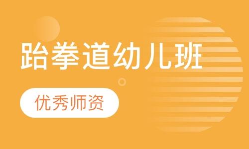 广州跆拳道幼儿班