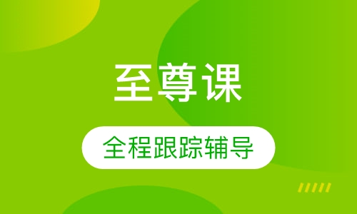 深圳成人英语学习中心
