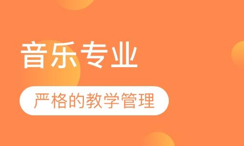 济南音乐艺考培训机构