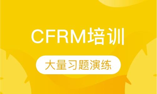 上海frm课程内容
