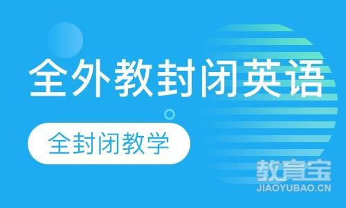 广州找英语外教一对一培训