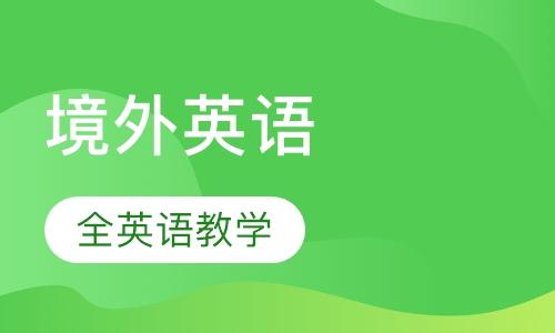 广州学外教英语