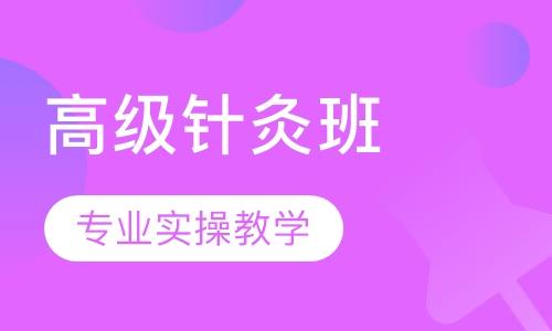 深圳中医正骨培训班