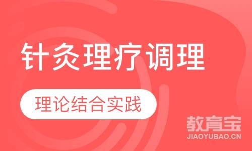 深圳足疗培训班