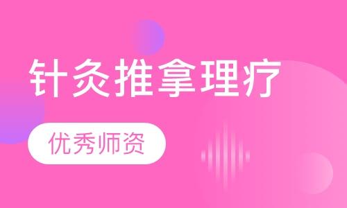 深圳正骨按摩培训班