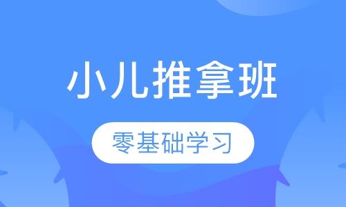 深圳针灸短期培训班