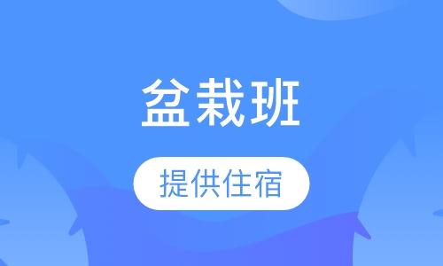 广州花艺培训