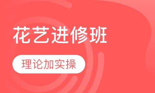 广州插花培训课程