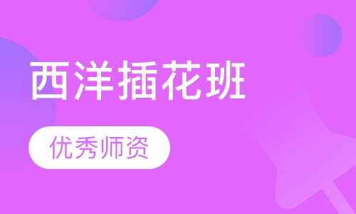 广州花艺设计培训