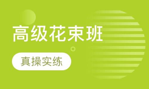 广州花艺学习