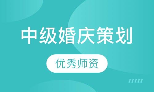 广州婚礼策划师的培训
