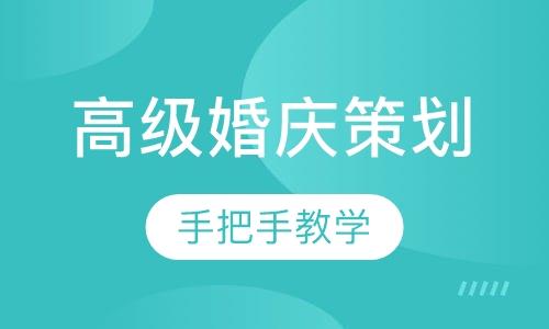 广州婚庆策划师培训学校