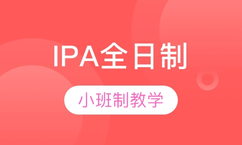 深圳ipa考试培训