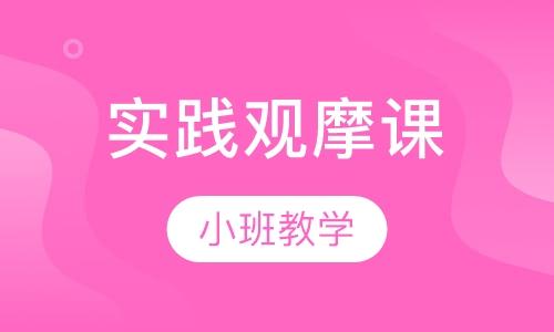 深圳对外汉语教师资格证考试培训