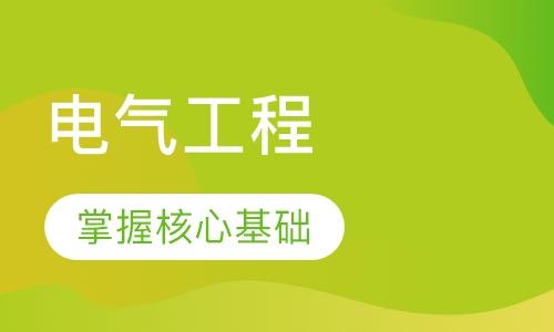北京注册电气工程师培训