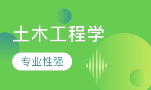 北京注册土木工程师培训