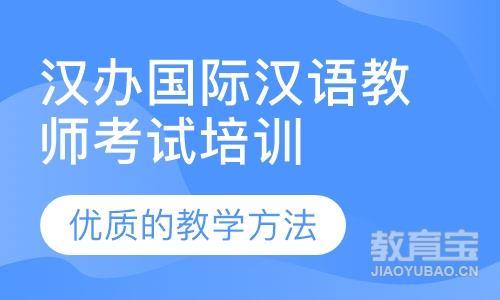 广州国际汉语教师资格培训班