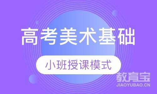 石家庄艺考美术培训学校