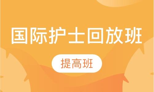 郑州护士执业资格考试培训班