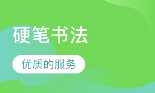 天津书法班培训