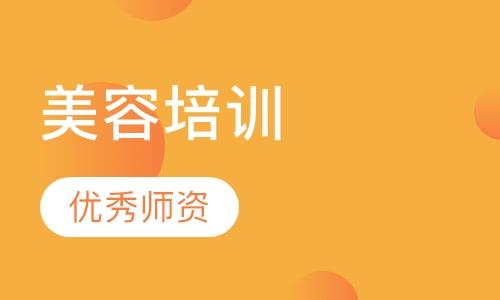 深圳美容师培训机构