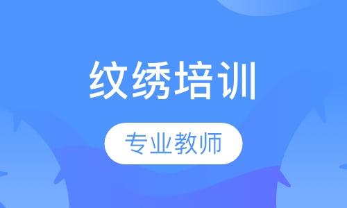 深圳专业的绣眉培训学校