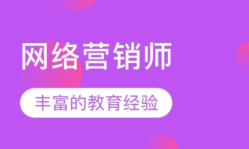 深圳网络营销的培训班