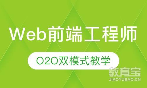 深圳学web前端编程开发
