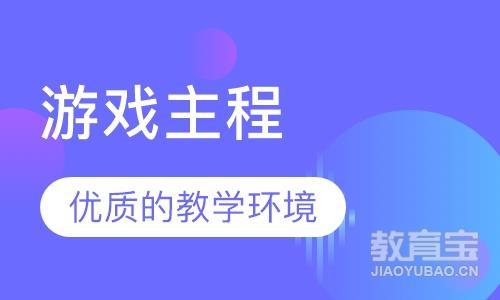 深圳动漫游戏培训