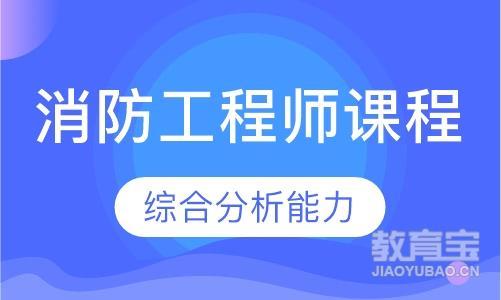 深圳注册消防工程师辅导班