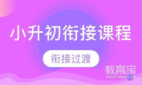 武汉中考补课
