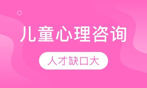 郑州心理咨询师考试课程