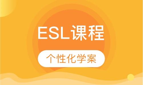 哈尔滨esl英语培训机构
