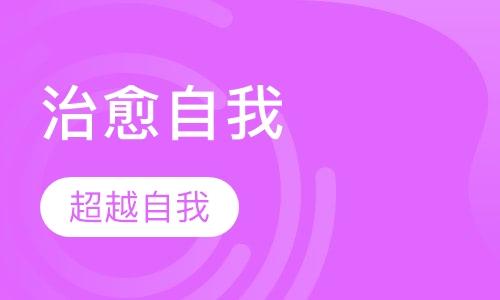 郑州心理咨询师的培训机构